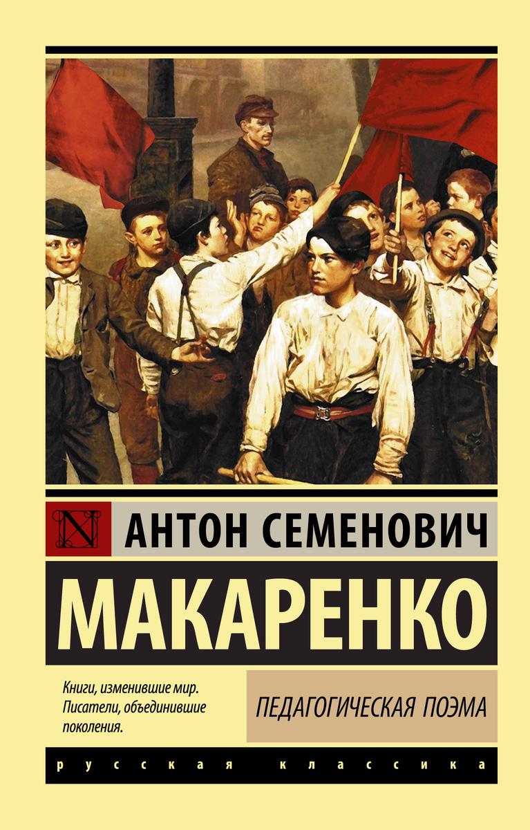 Педагогическая поэма | Макаренко Антон Семенович #1