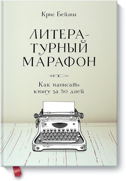 Литературный марафон. Как написать книгу за 30 дней   Нет автора  #1