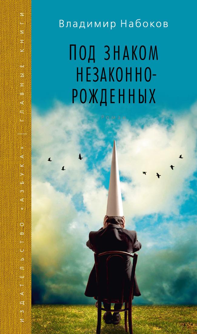 Под знаком незаконнорожденных | Набоков Владимир #1