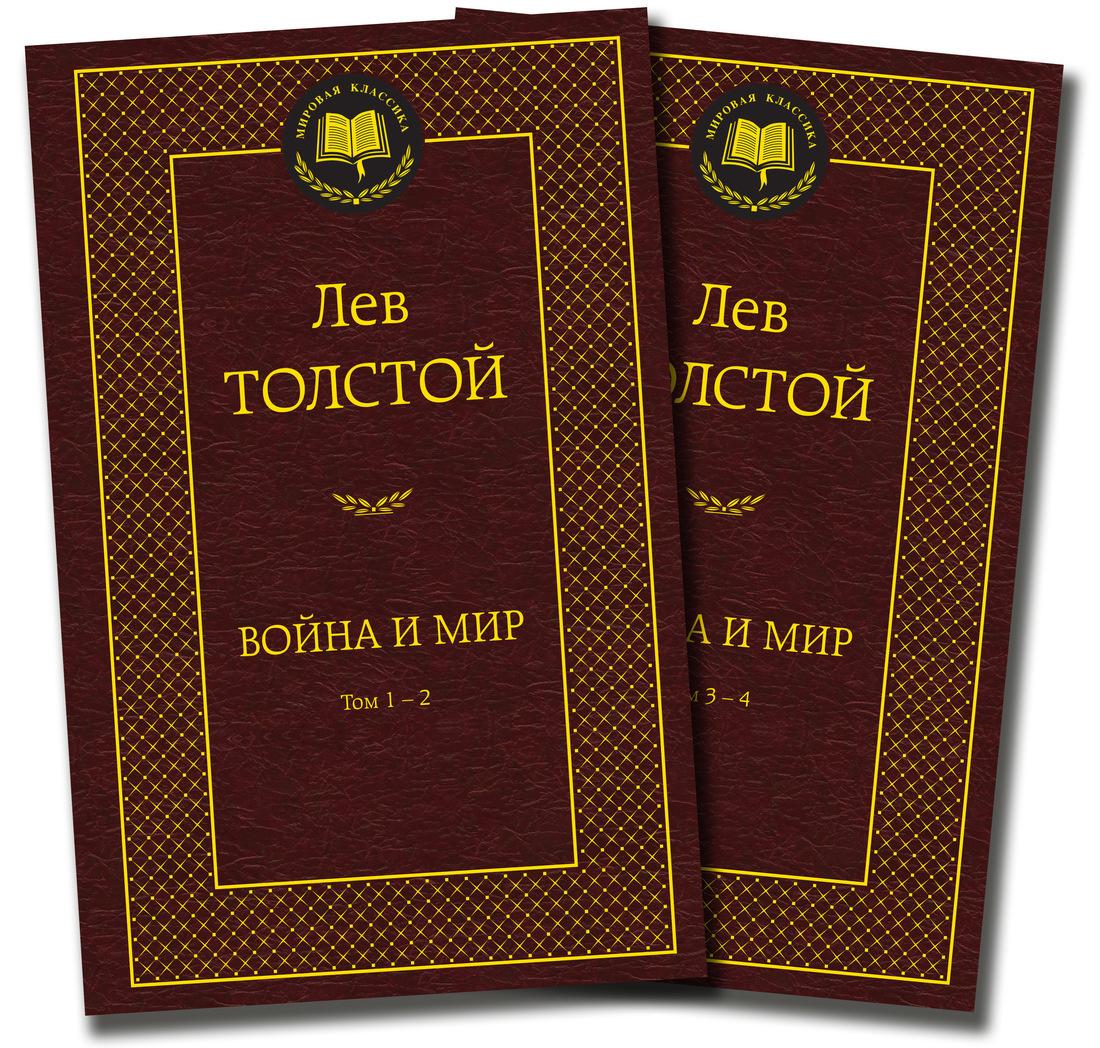 Война и мир (в 2-х книгах) (комплект) | Толстой Лев #1