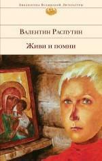 Живи и помни | Распутин Валентин Григорьевич #1