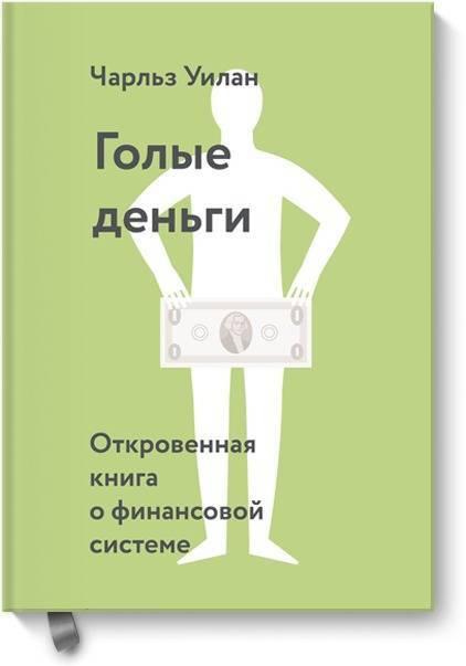 Голые деньги. Откровенная книга о финансовой системе | Нет автора  #1