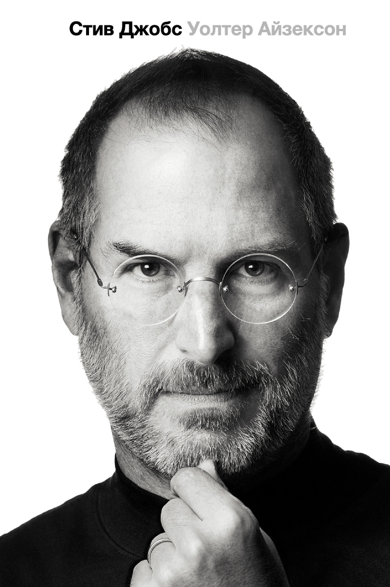 Стив Джобс | Айзексон Уолтер #1
