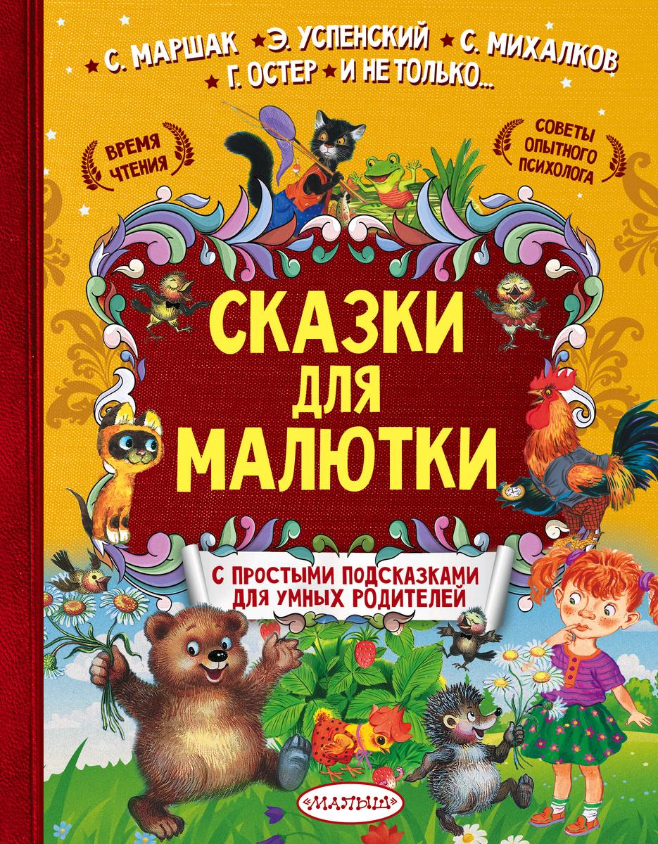 Сказки для малютки | Михалков Сергей Владимирович, Маршак Самуил Яковлевич  #1