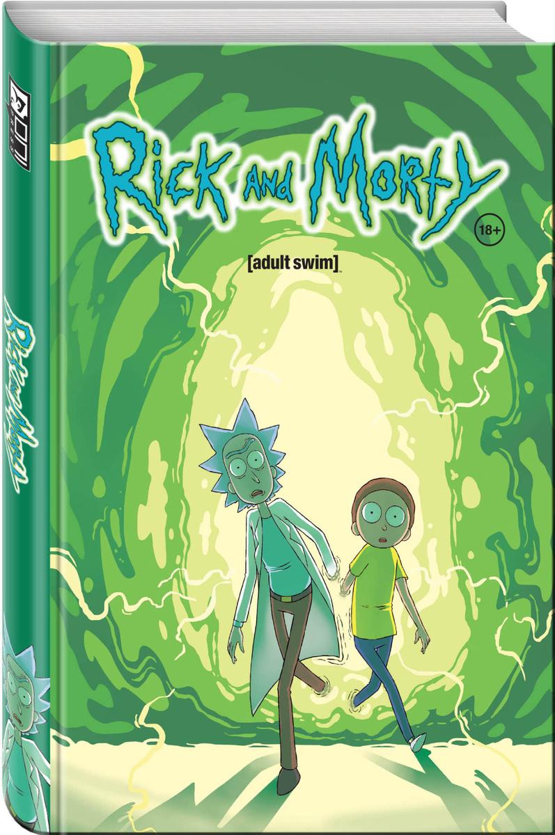 Рик и Морти. Книга 1 | Горман Зак #1