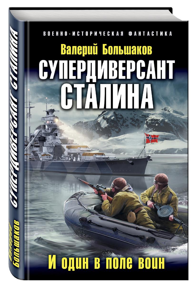 Супердиверсант Сталина. И один в поле воин | Большаков Валерий Петрович  #1