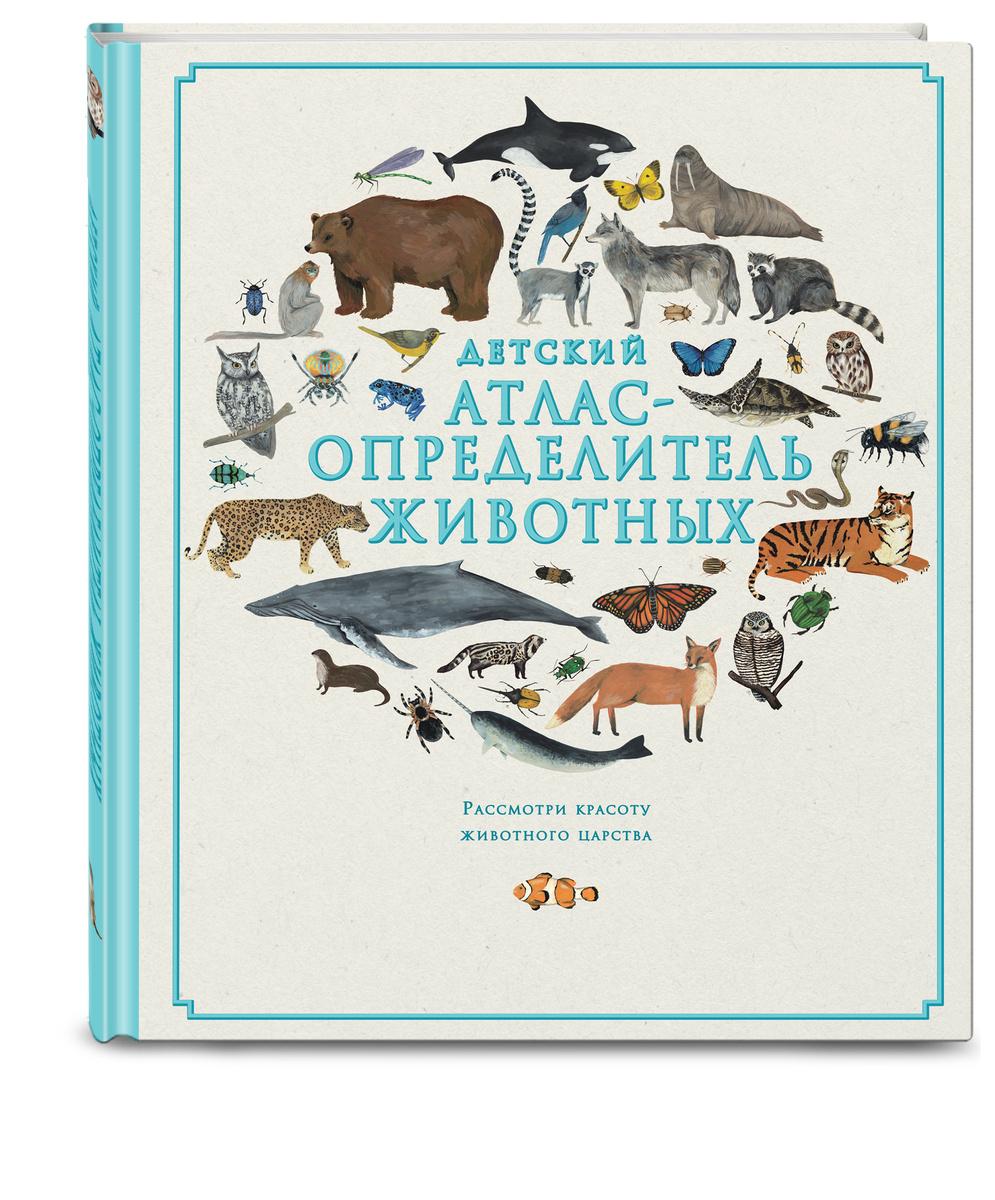 Детский атлас-определитель животных | Нет автора #1