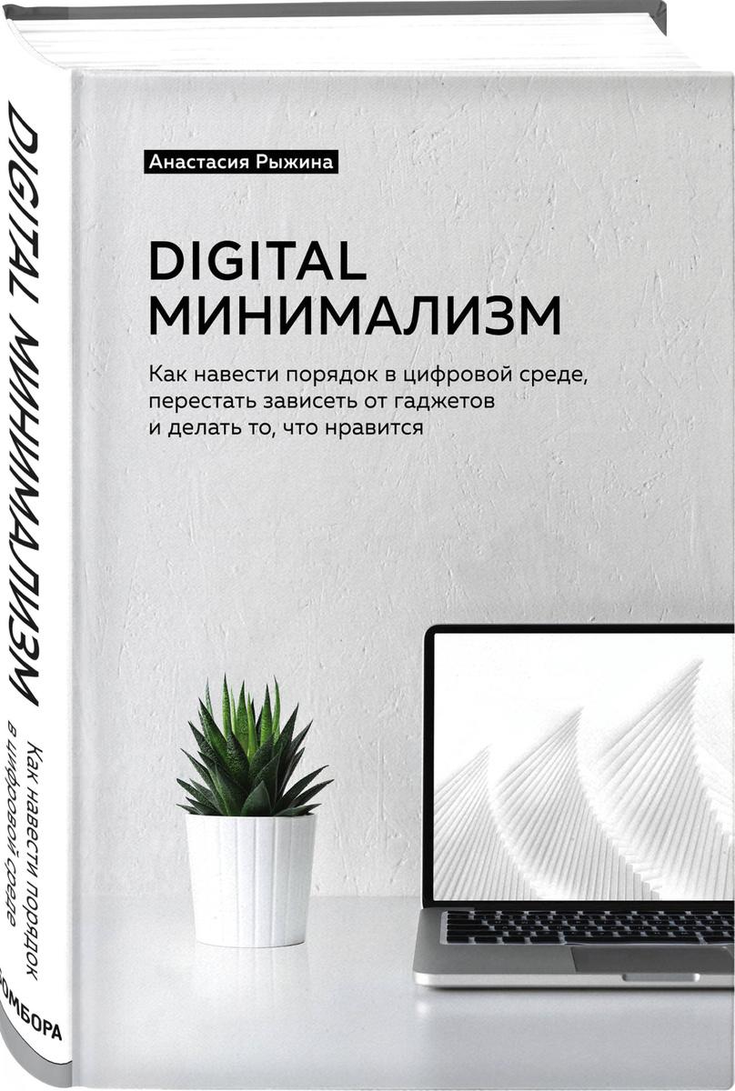(2020)Digital минимализм. Как навести порядок в цифровой среде, перестать зависеть от гаджетов и делать #1