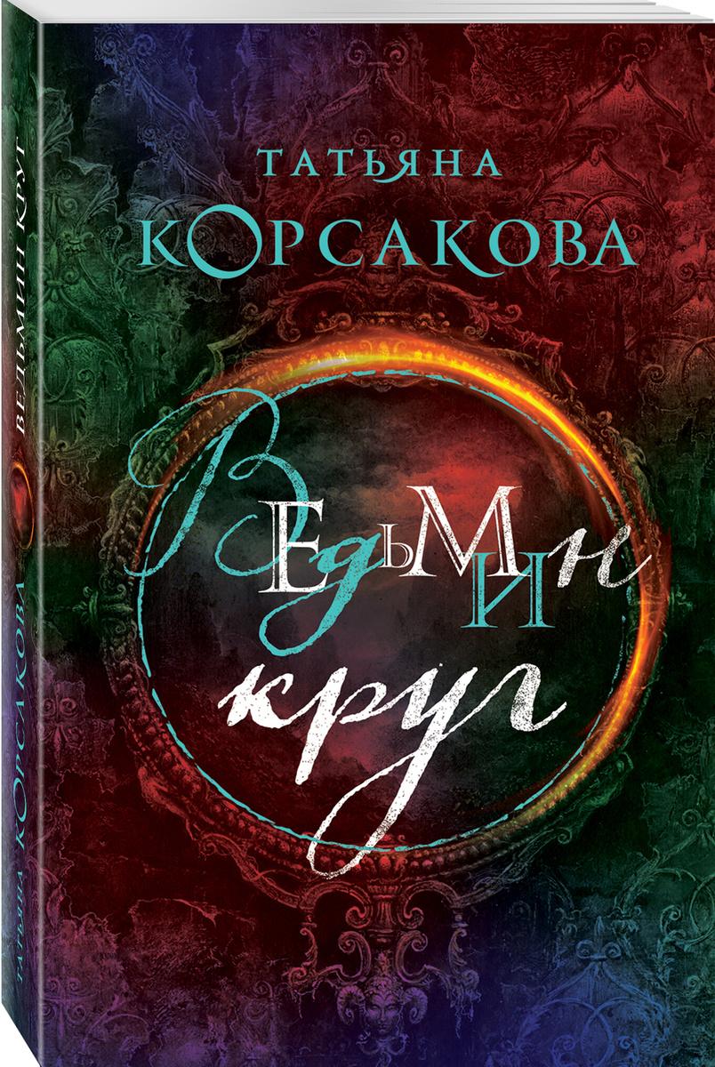 (2019)Ведьмин круг | Корсакова Татьяна #1