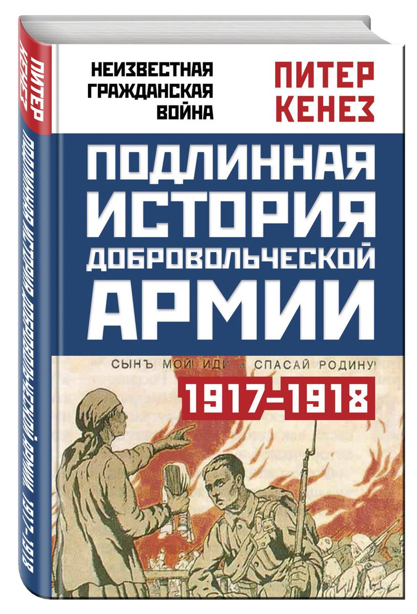 Подлинная история Добровольческой армии. 1917-1918 | Кенез Питер  #1