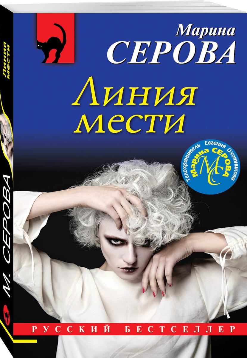 Линия мести | Серова Марина Сергеевна #1