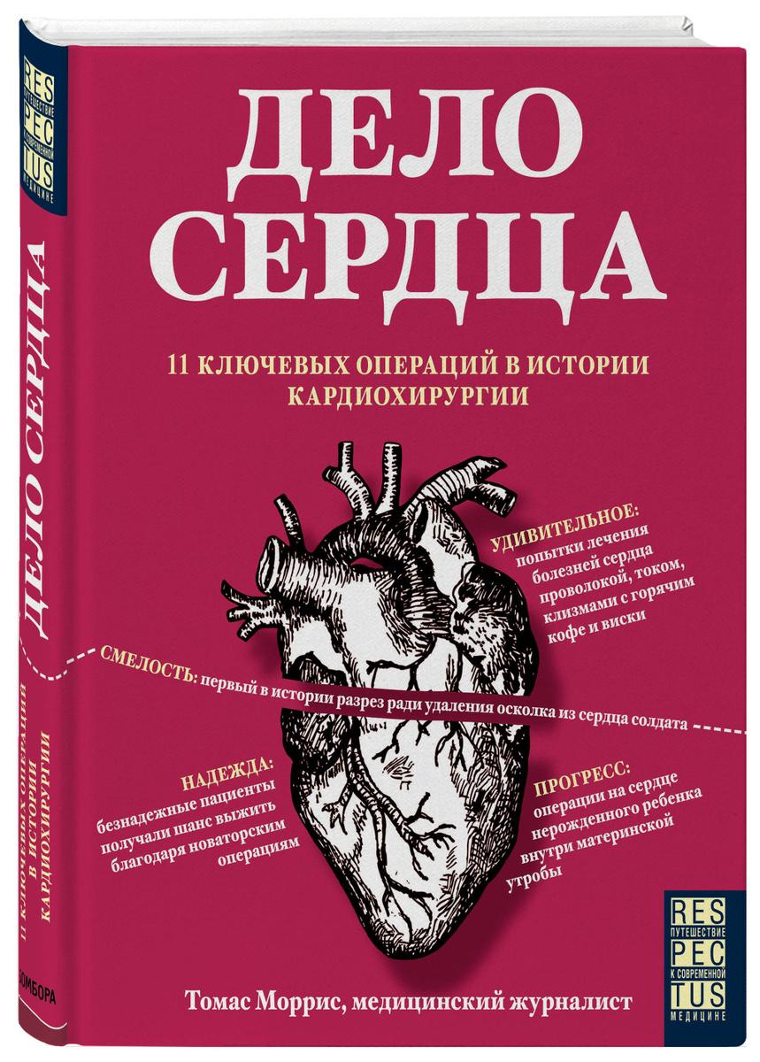 Дело сердца. 11 ключевых операций в истории кардиохирургии | Моррис Томас  #1