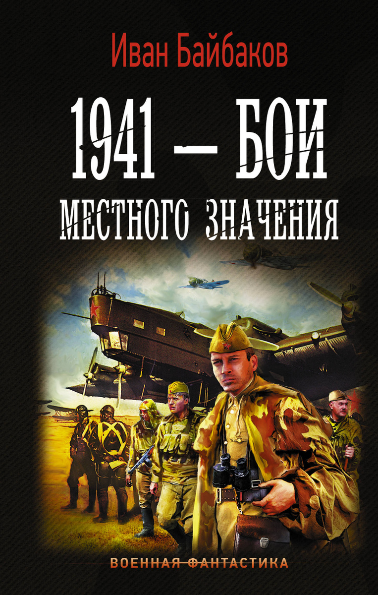 1941 — Бои местного значения | Байбаков Иван #1