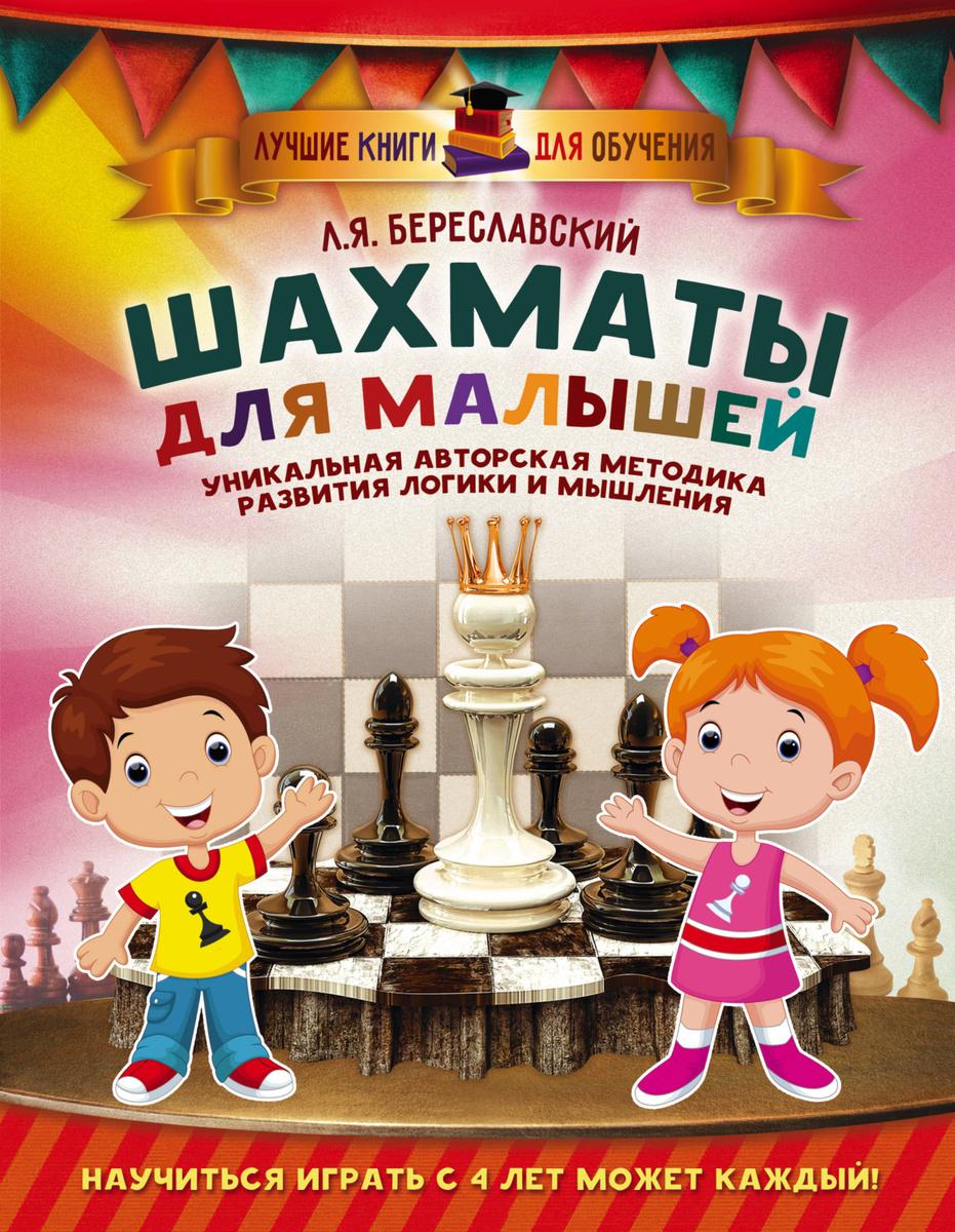 Шахматы для малышей. Научиться играть с 4 лет может каждый! | Береславский Леонид Яковлевич  #1