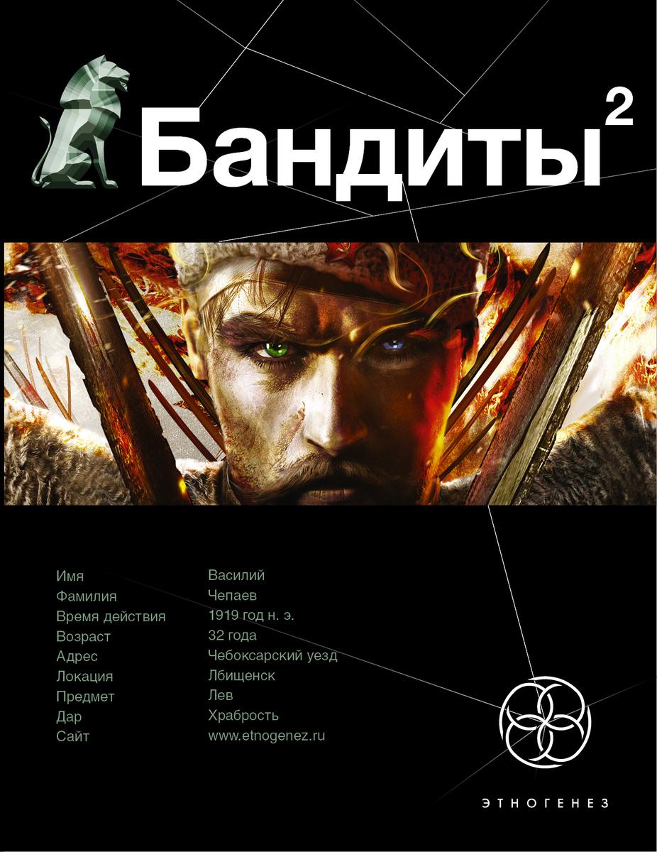 (2016)Бандиты. Книга вторая. Красные и белые | Лукьянов Алексей Сергеевич  #1