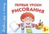 (2012)Первые уроки рисования. 5+   Матвеева Анна Сергеевна  #1