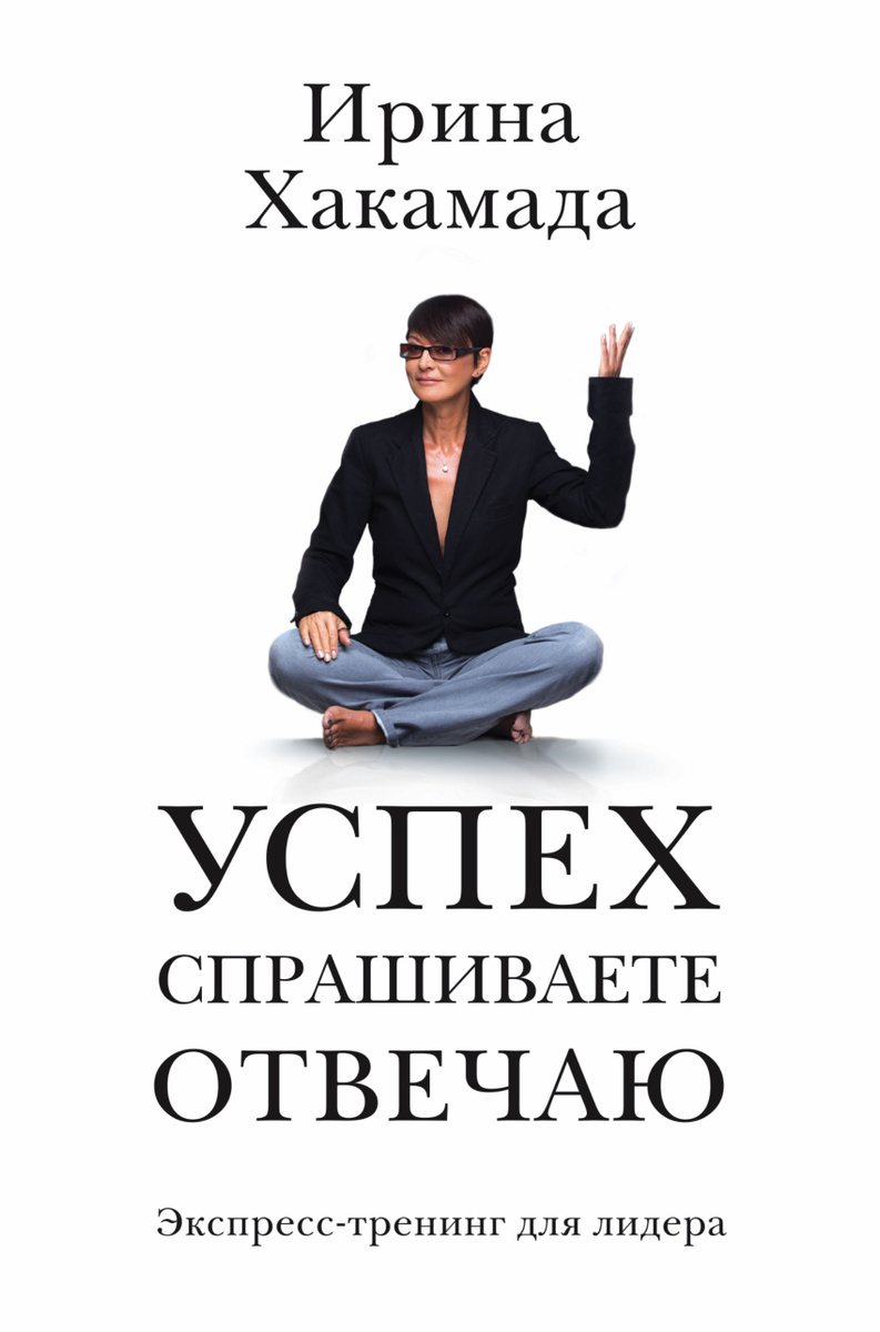 Успех: спрашиваете — отвечаю | Хакамада Ирина Мацуовна #1