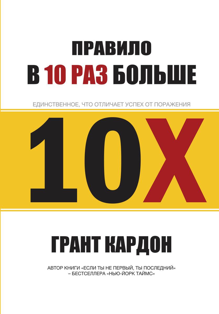 Правило в 10 раз больше | Кардон Грант #1