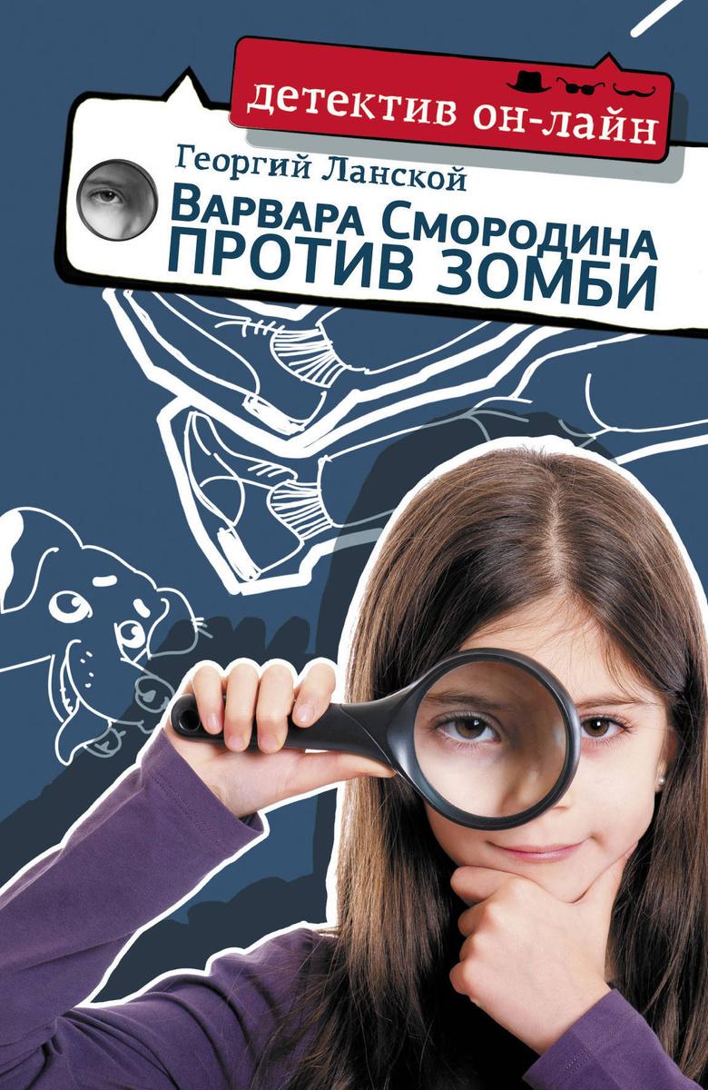 Варвара Смородина против зомби | Ланской Георгий #1