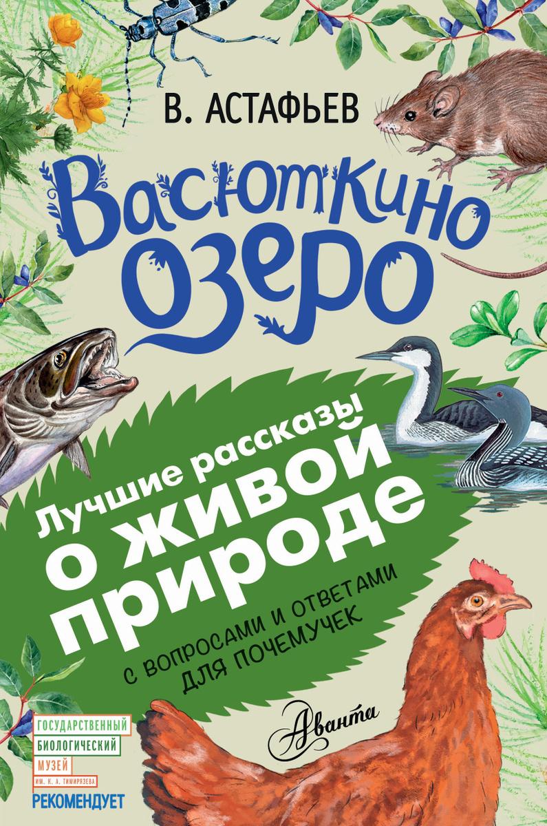 Васюткино озеро   Нет автора #1