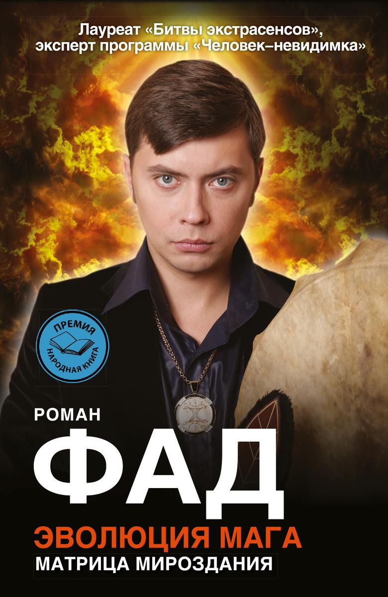 (2014)Эволюция мага   Фад Роман #1