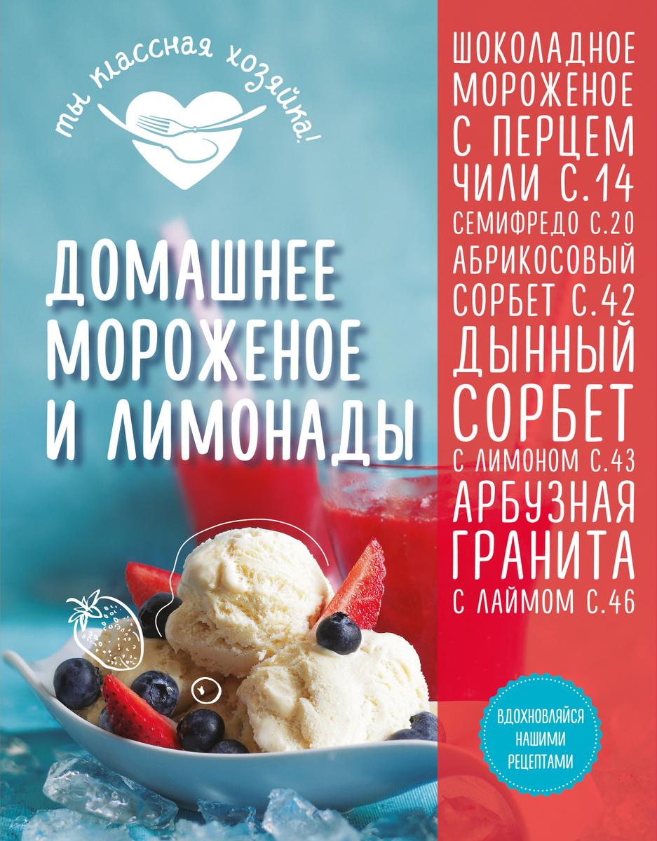 Домашнее мороженое и лимонады   Нет автора #1