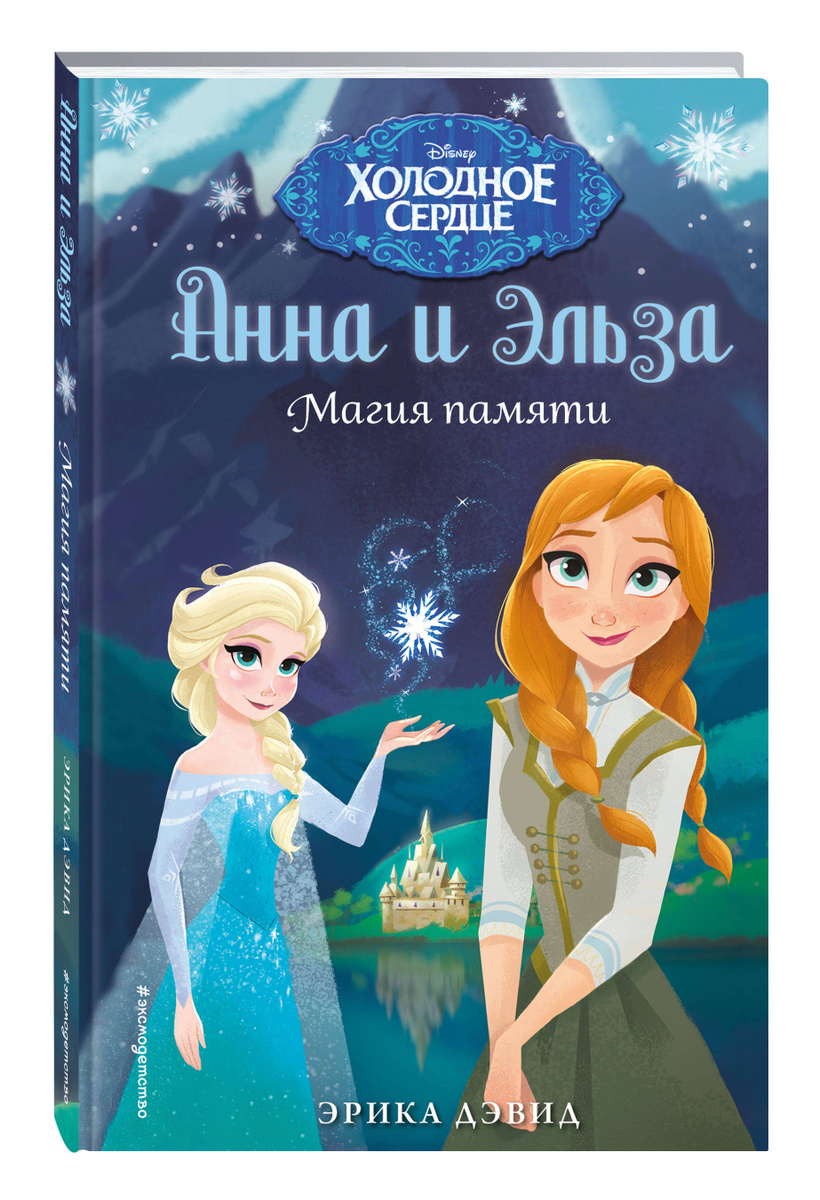 Магия памяти / Anna & Elsa. Memory and Magic | Дэвид Эрика #1