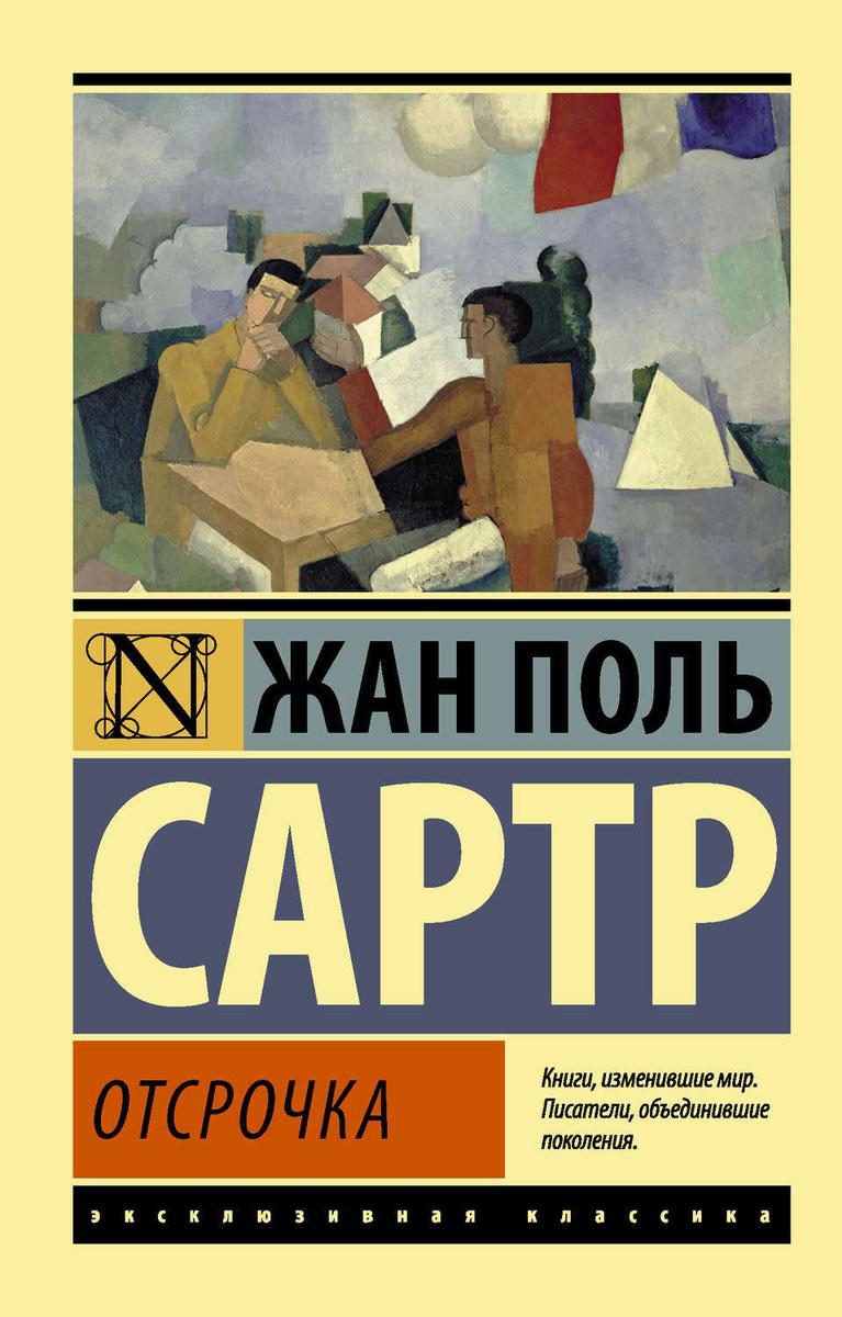 Отсрочка   Сартр Жан-Поль #1