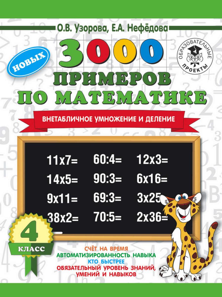 3000 новых примеров по математике. 4 класс. Внетабличное умножение и деление | Узорова Ольга Васильевна, #1
