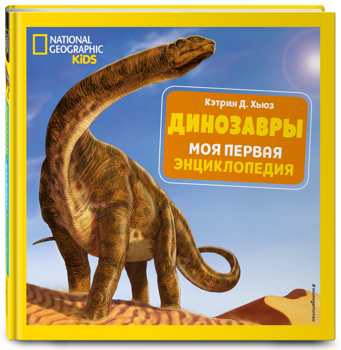 Динозавры. Моя первая энциклопедия   Хьюз Кэтрин Д. #1