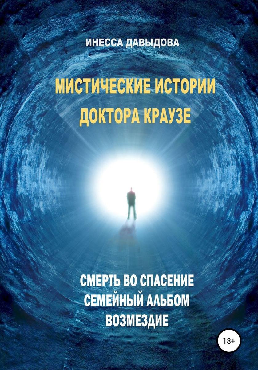 Мистические истории доктора Краузе. Сборник №1   Давыдова Инесса  #1