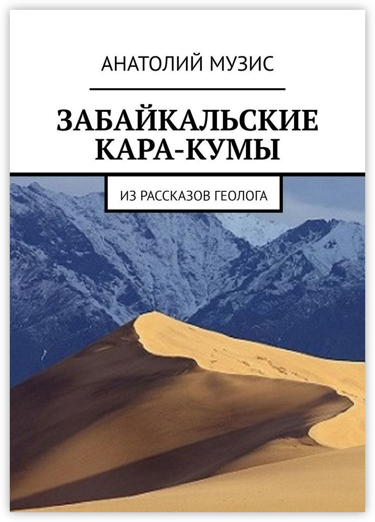 ЗАБАЙКАЛЬСКИЕ КАРА-КУМЫ #1