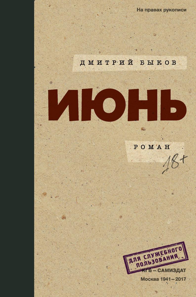 Июнь   Быков Дмитрий Львович #1