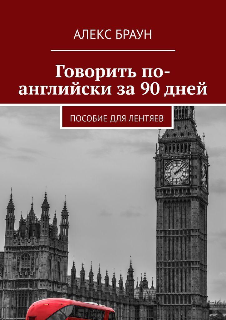Говорить по-английски за 90 дней #1