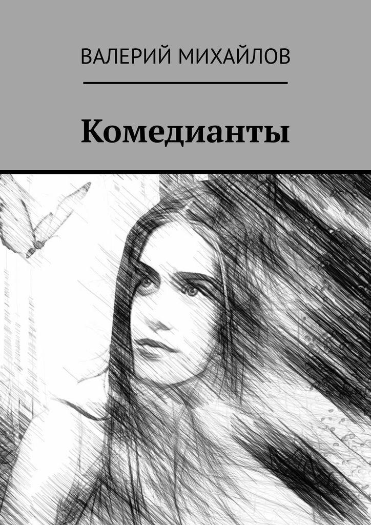 Комедианты #1