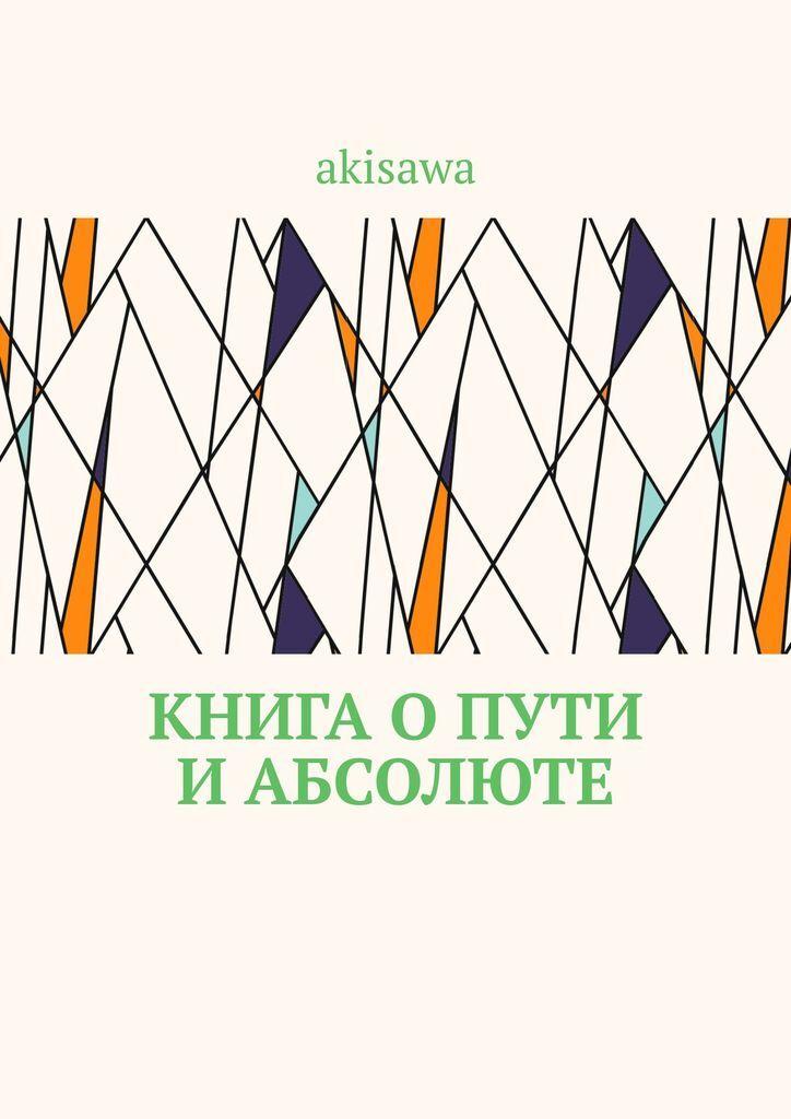 Книга о пути и абсолюте #1