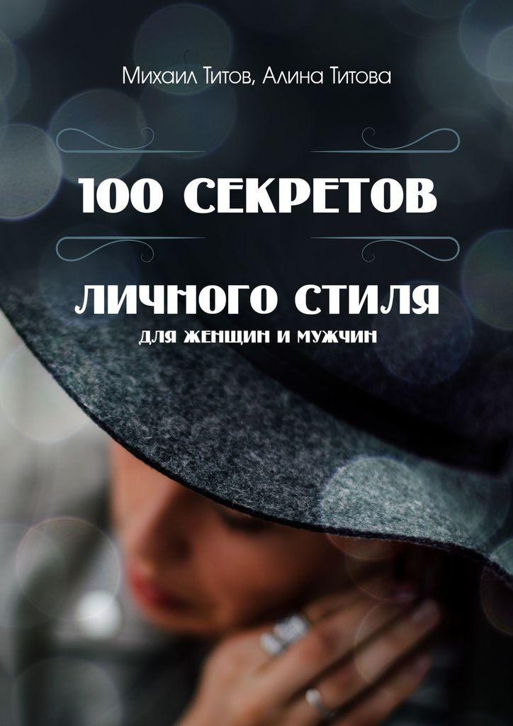 100 секретов личного стиля #1