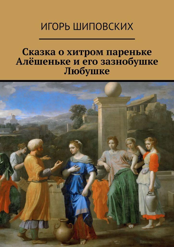 Сказка о хитром пареньке Алёшеньке и его зазнобушке Любушке  #1