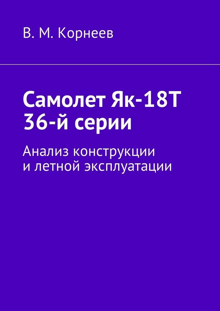 Самолет Як-18Т 36-й серии #1