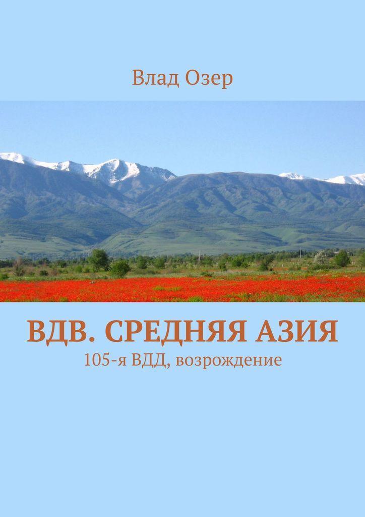 ВДВ. Средняя Азия #1