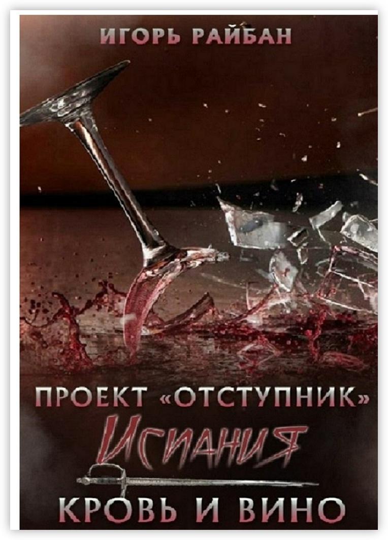 Проект Отступник. Испания. Кровь и вино #1
