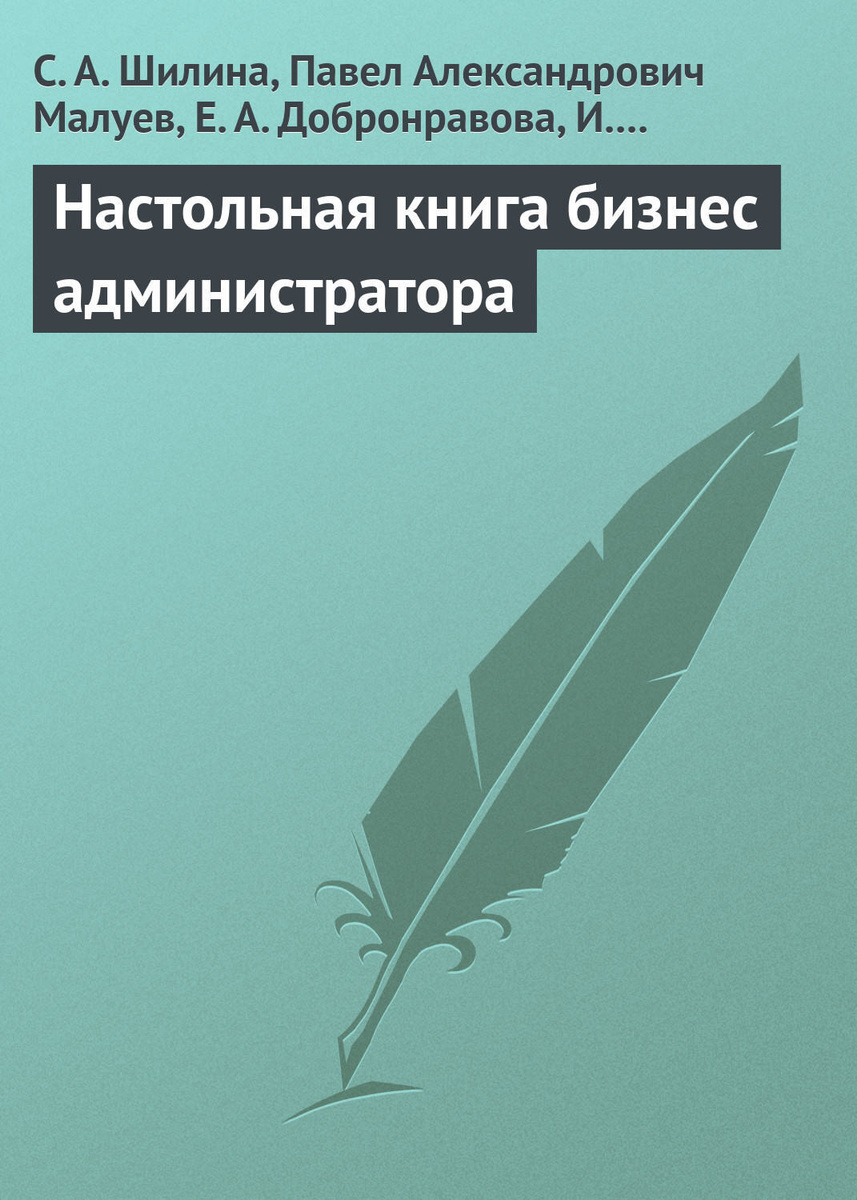Настольная книга бизнес-администратора | Шилина С. А., Малуев Павел Александрович  #1