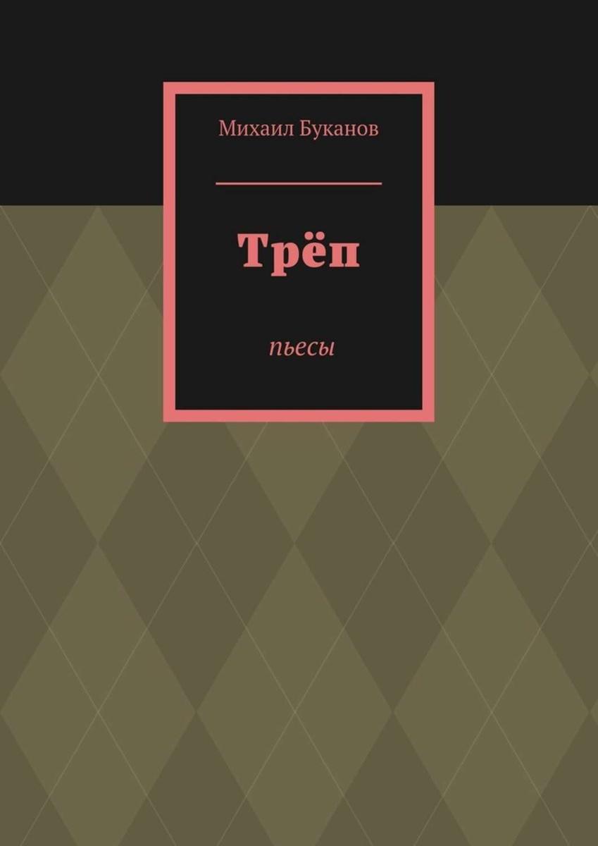 Трёп. Пьесы | Буканов Михаил #1