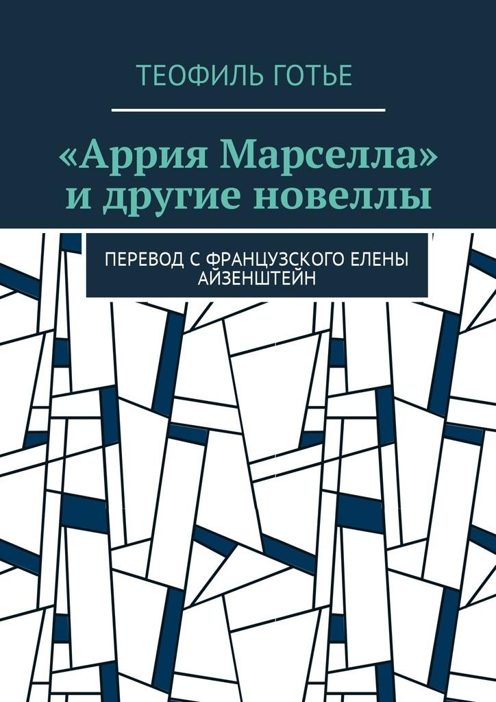 Аррия Марселла и другие новеллы #1