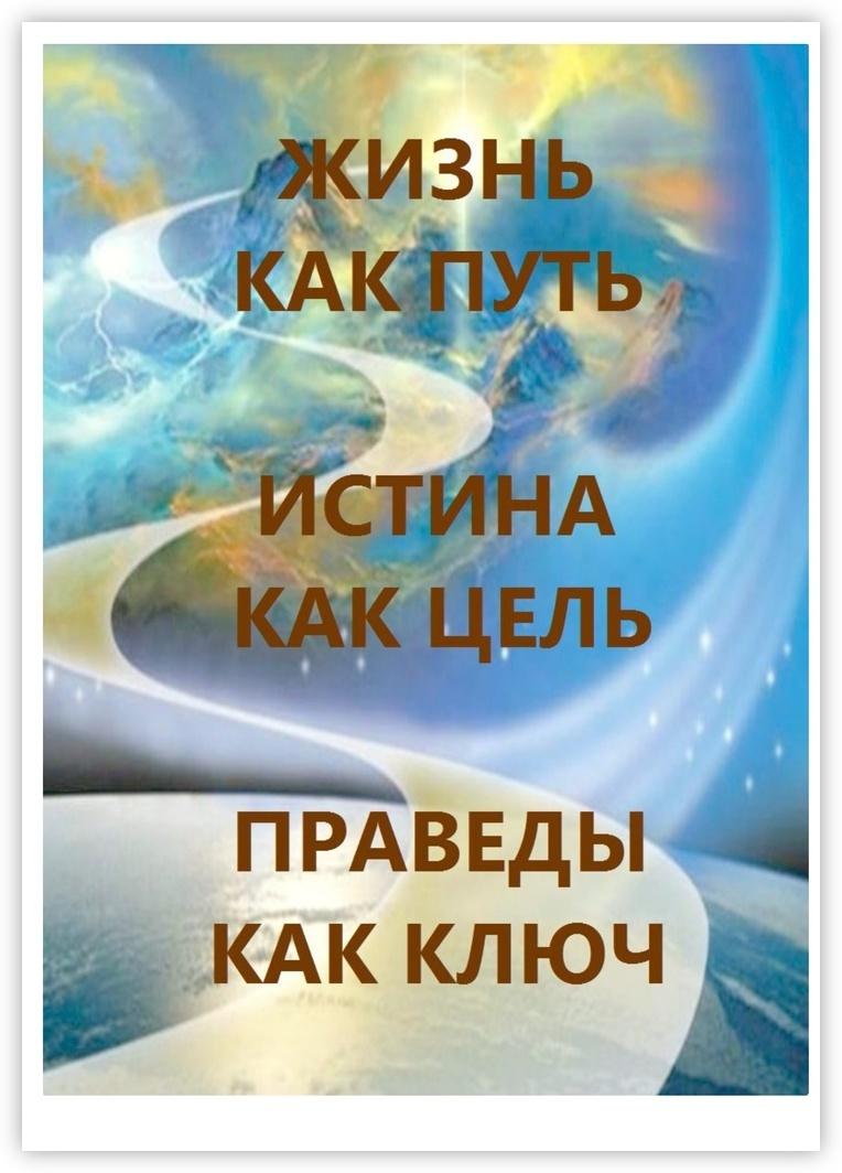 Жизнь как Путь, Истина как Цель, Праведы как Ключ #1