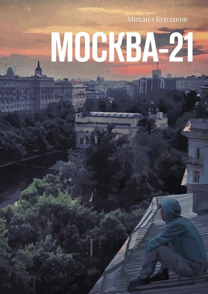 Москва-21 #1