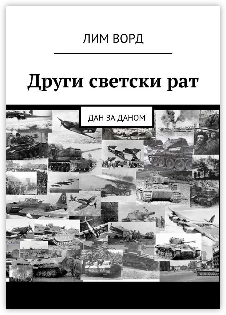 Други светски рат #1