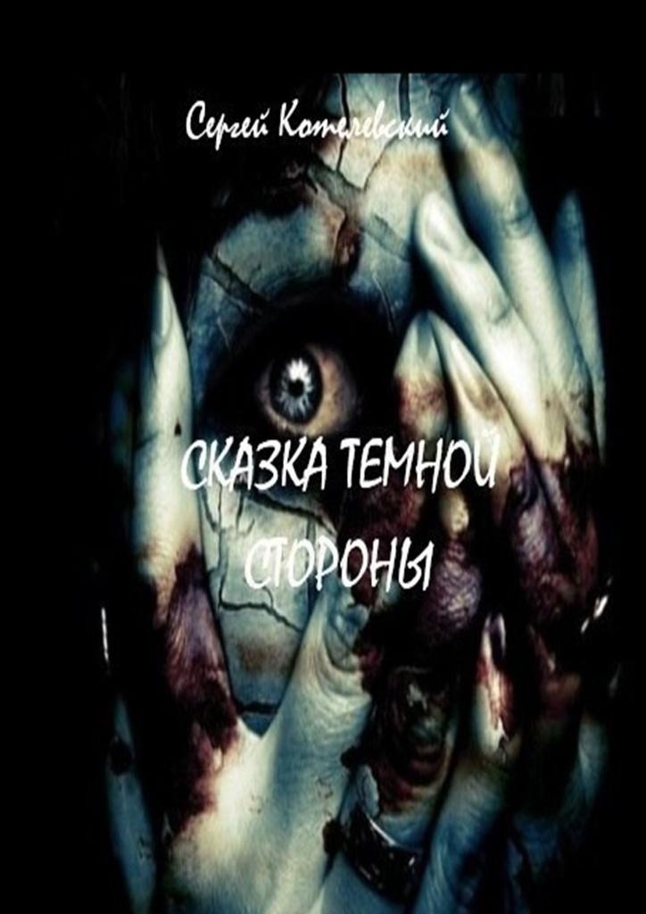 Сказка темной стороны #1