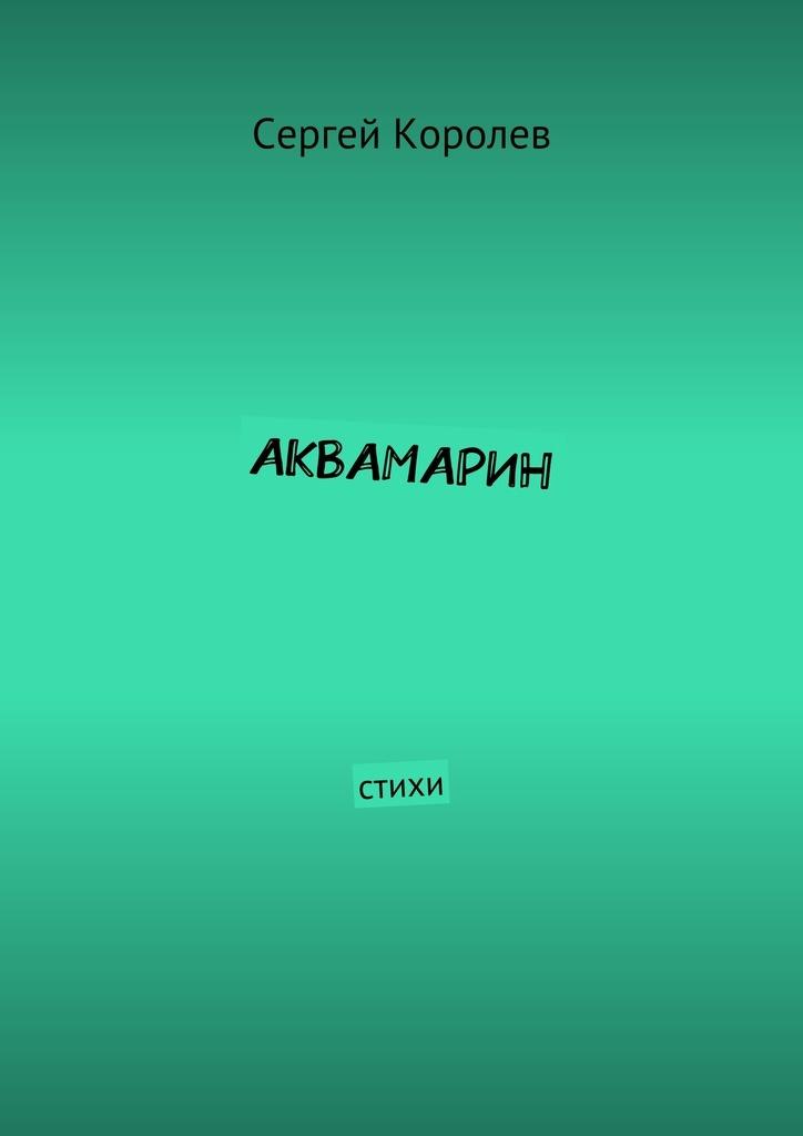 Аквамарин #1