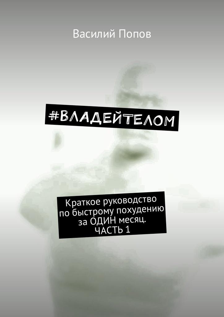 ВЛАДЕЙТЕЛОМ #1